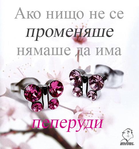 Butterfly jewelry: Ако нищо не се променяше...