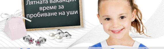 Ваканцията: Време за пробиване на уши